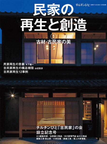 チルチンびと別冊57号 民家の再生と創造(風土社発行)