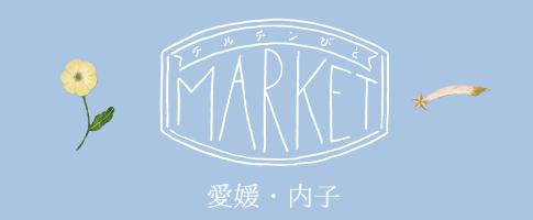 チルチンびとマーケット