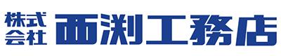 株式会社 西渕工務店