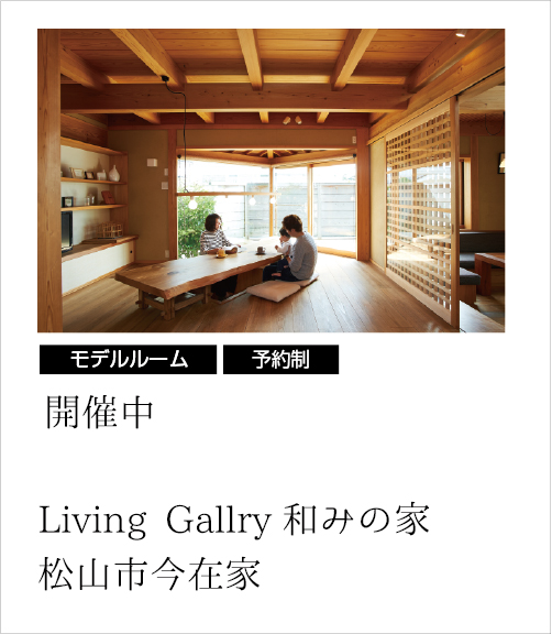 LivingGallery和みの家