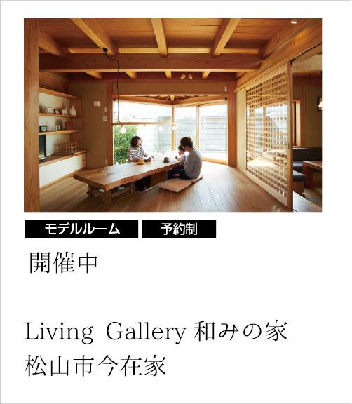 LivingGallery和みの家