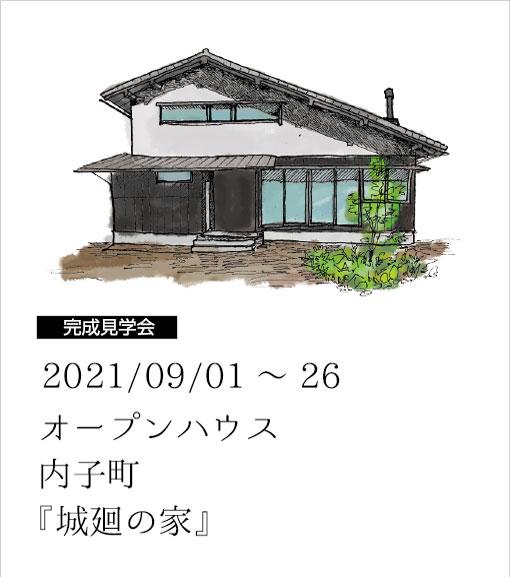 城廻の家予約制オープンハウス