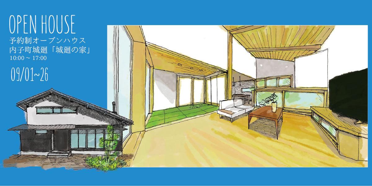 内子町予約制オープンハウス